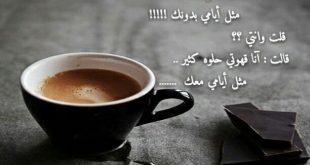 اجمل ما قيل في القهوة , فائدة القهوة