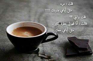 صورة اجمل ما قيل في القهوة , فائدة القهوة
