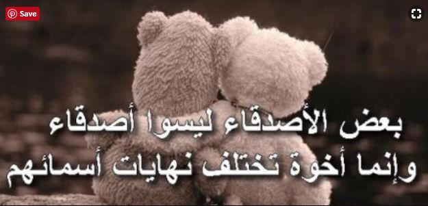 صورة بوست عن الصداقة , اجمل الكلمات المعبرة عن الصداقة