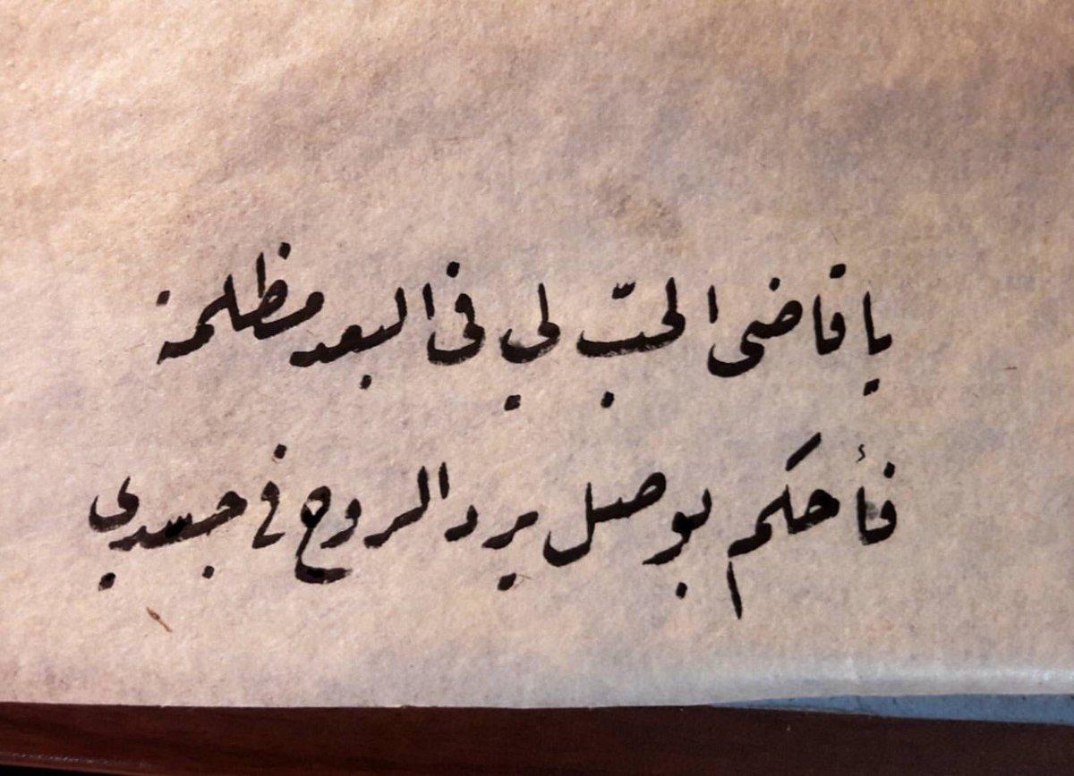 صورة بيت شعر غزل , اجمل العبارات عن الحب
