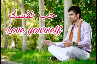 صورة كيف احب نفسي ,نصائح سهله لحب الذات