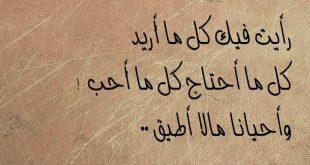 كلمات حب حلوه , اروع عبارات جميله عن الحب