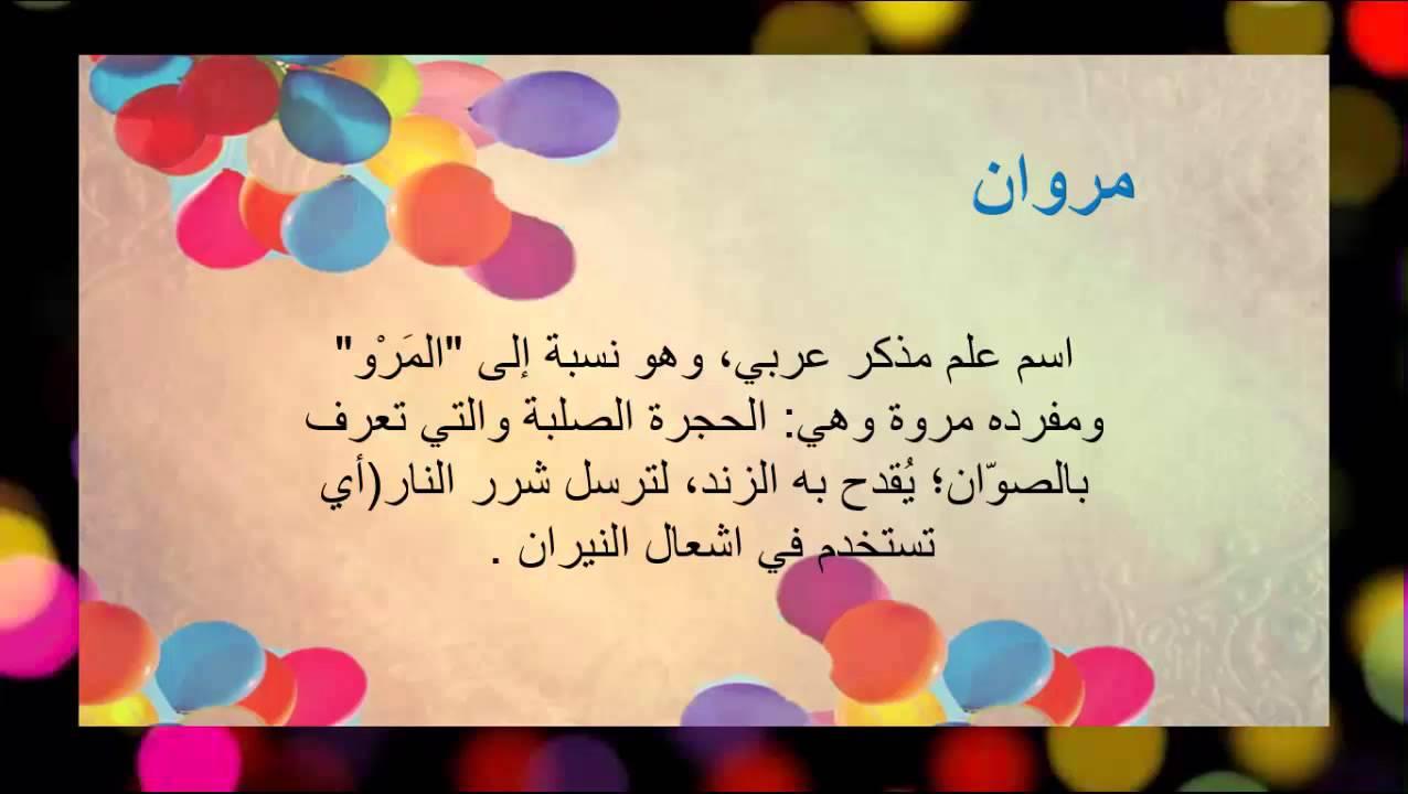 صورة اسم مروان في المنام , اجمل الاسماء العربيه