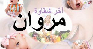 اسم مروان في المنام , اجمل الاسماء العربيه