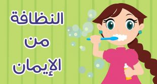 حكم وامثال عن النظافة ,اقوال ماثوره عن الدنيا