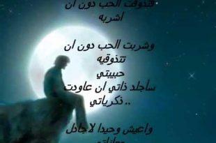صورة اشعار عن الوداع , اجمل ماقيل عن الفراق