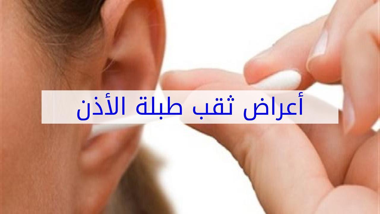 صورة علاج ثقب الاذن ,افضل علاج لالتهابات الاذن الوسطى