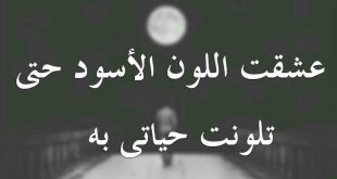 حزينه انا على نفسى ,كلمات حزينه مؤثره من القلب