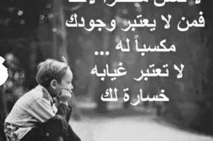 صورة بوستات عن الاكتئاب,وجع قلب من الحبيب