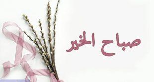 صورة كتابة صباح الخير , كلمات جميلة في الصباح