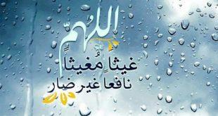 دعاء طلب نزول المطر ,ادعيه مستجابه عن البرق والرعد