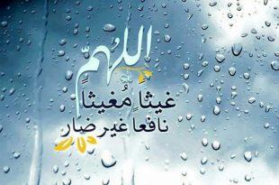 صورة دعاء طلب نزول المطر ,ادعيه مستجابه عن البرق والرعد