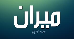 معنى اسم ميران , تعريف لقب ميران