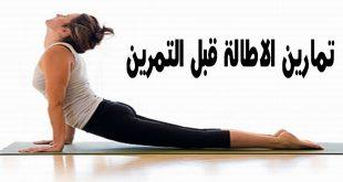 تمارين الاطاله للساقين ,تمرين يساعد على شد العضلات