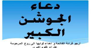 صورة دعاء جوشن الكبير, اجمل الادعية