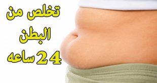 طريقة التخلص من دهون البطن , اسرع طريقة لتخلص من الدهون