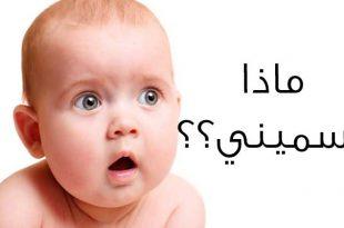 صورة اسماء اولاد تبدا بحرف الياء , اجدد اسماء الاولاد