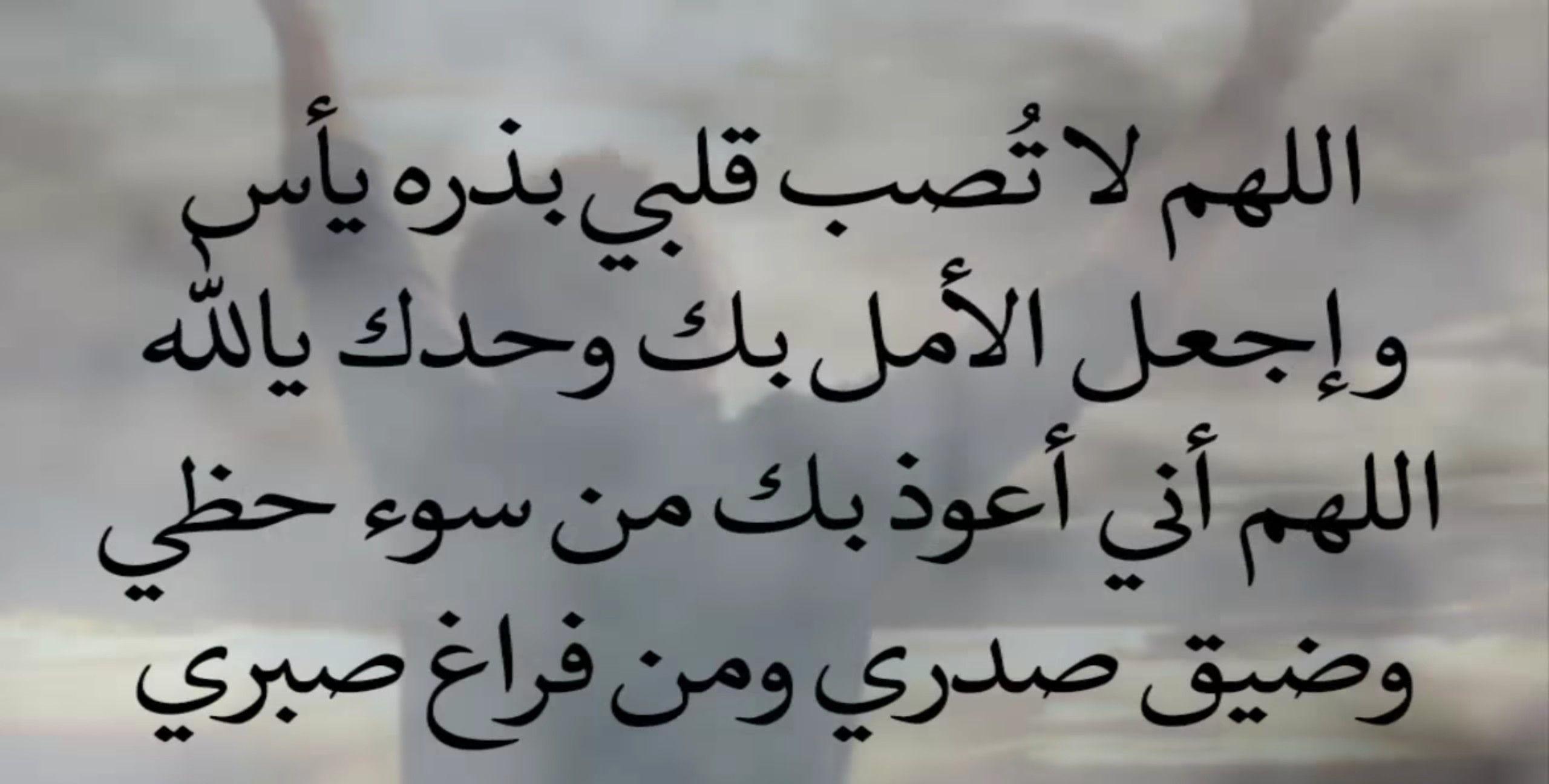صورة دعاء الهم ، ادعيه لفك الكرب و ازاله الحزن