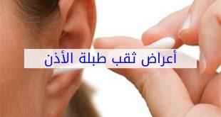 صورة اعراض ثقب طبلة الاذن , اسباب الالم في الاذن