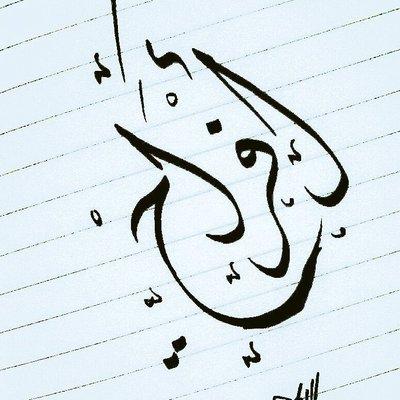 صورة حقائق صادقه عن الحلم باسم افراح , اسم افراح في المنام