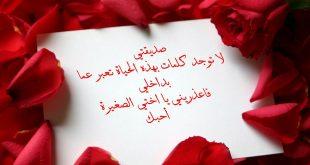 صورة اروع العبارات في حب الصديقه , رسالة حب للصديقة