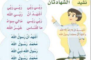صورة تثبيت الاركان الاسلاميه في قلوب الاطفال , اركان الايمان للاطفال