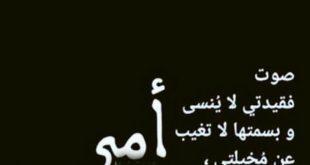 صورة ادعيه تظهر الحب للام بعد وفاتها , دعاء لامي المتوفيه