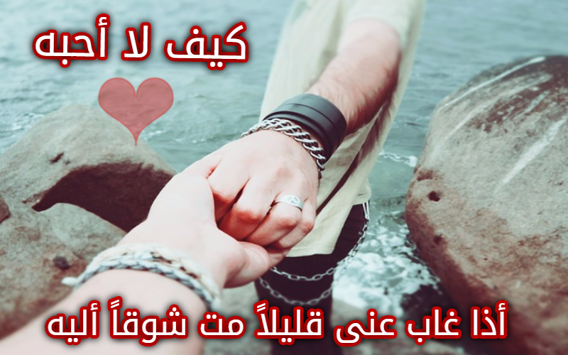 صورة اشعار حب رومنسي , احلى كلام عن الحب
