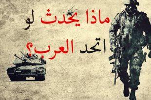 صورة كلمات عن العرب ,عبارات واقوال مثيره عن العرب