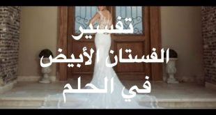 حلمت اني لابسه فستان ابيض وانا متزوجه وحامل , تفسير رؤية لبس العروسة وهي متزوجة