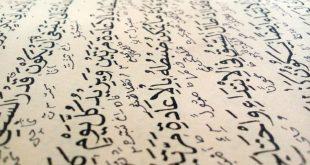 صورة اسماء عربية اصيلة , اجمل الاسماء العربية