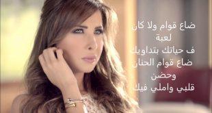 كلمات اغاني لبنانية ,استمع الى احلى واجمل اغانى فى لبنان
