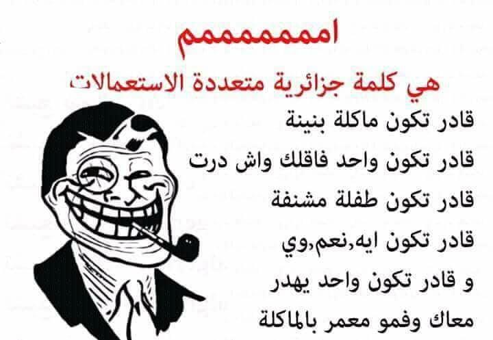 صور مضحكة عن الجزائريين نكت جزائرية المرأة العصرية