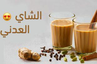 صورة اسرار وطرق جديده لعمل الذ شاي عدني ,طريقة شاي عدني