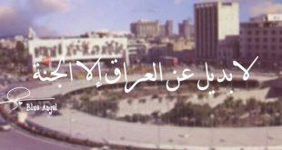 صور في حبك يا عراق , صور عن العراق مكتوب عليها