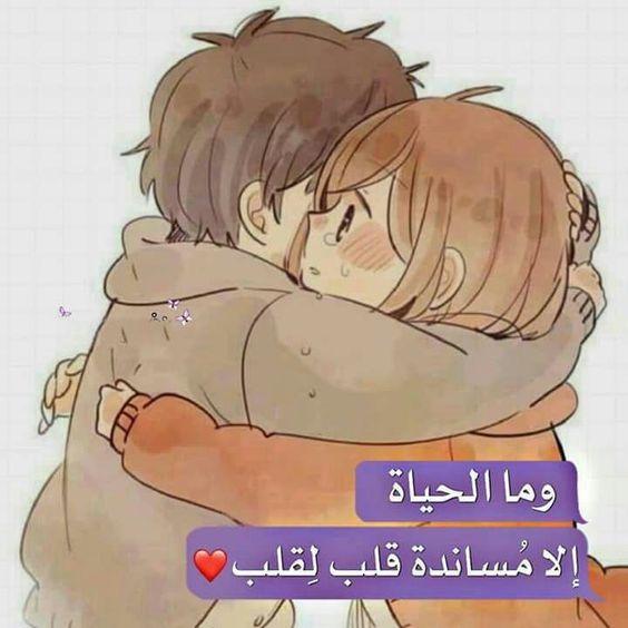 صورة الحب اجمل لحظة معك حبيبي , اجمل صور رومانسيه وحب 9796 9