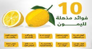 صورة ماهي فوائد الليمون , فائدة الليمون للجميع انواع الجسم