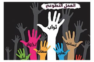 صورة عبارات عن التطوع , اعمال خيرية