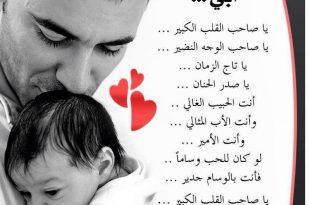 صورة كلمات حلوه عن الاب , كلمات جميلة عن حنان الاب