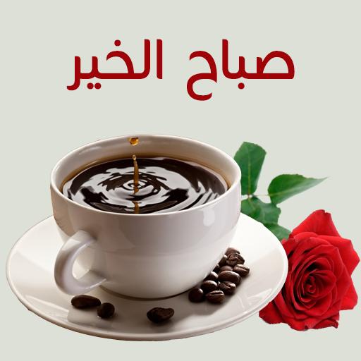 صورة ارق تحيه صباحيه باروع الصور الجميله,تحميل صور صباح الخير