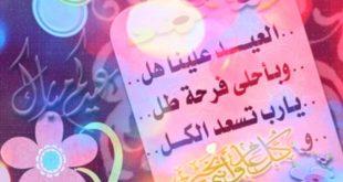 صورة الكلمات عن العيد كثيره لكن هنا جديده وجميله ,اجمل عبارات للعيد