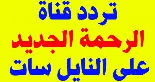 صورة تردد قناة الشيخ محمد حسان نايل سات , تردد قناة الرحمة