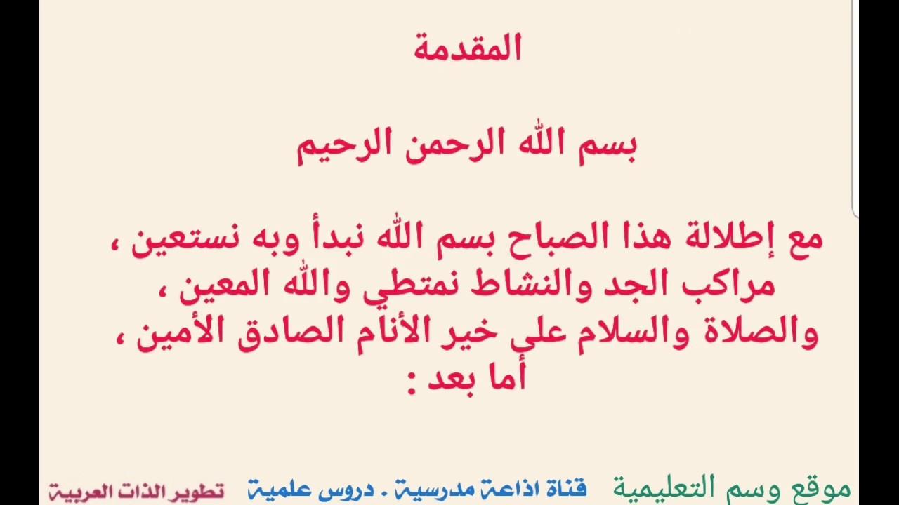 مقدمه اذاعه مدرسيه عن الخط العربي