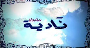 معنى اسم نادية في علم النفس , تعريف معنى اسم نادية