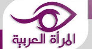 صورة قناة المراة العربية , ضبط قناه المرأه
