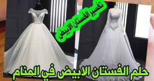 صورة تفسير حلم العروس بالفستان الابيض , رؤية الفستان الابيض فى المنام