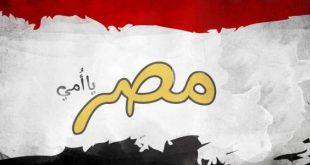 صورة شعر عن مصر حزين بالعامية , اجمل قصائد عن مصر
