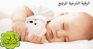 صورة رقية شرعية للاطفال من العين , ماهى الرقية الشرعية للاطفال