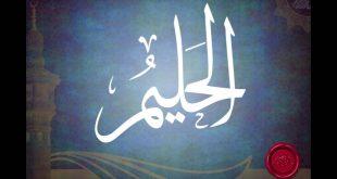 التعرف على افضل معانى الاسماء , معنى اسم الله الحليم