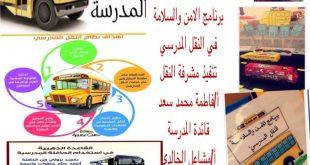 عبارات عن الامن والسلامة المدرسية